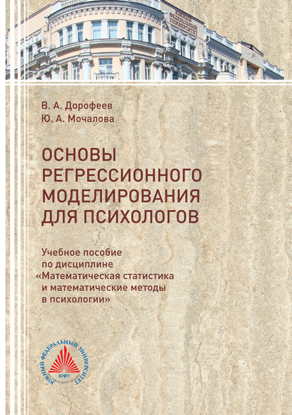 Обложка «Основы регрессионного моделирования для психологов»