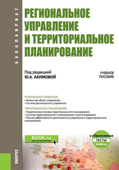 Обложка «Региональное управление и территориальное планирование + еПриложение: тесты»