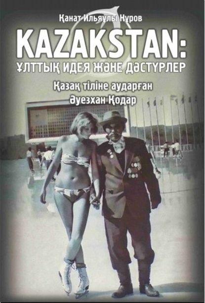 Обложка «Kazakstan: ұлттық идея және дәстүрлер»