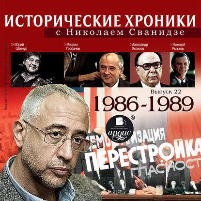 Обложка «Исторические хроники с Николаем Сванидзе. Выпуск 22. 1986-1989»