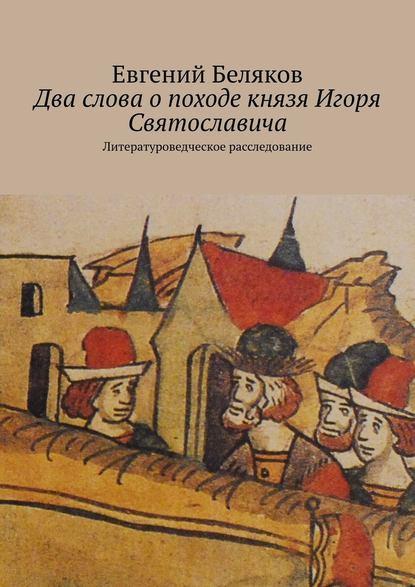 Обложка «Два слова опоходе князя Игоря Святославича. Литературоведческое расследование»