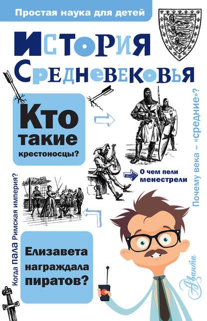 Обложка «История Средневековья»