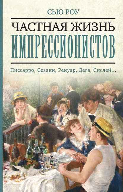 Обложка «Частная жизнь импрессионистов»