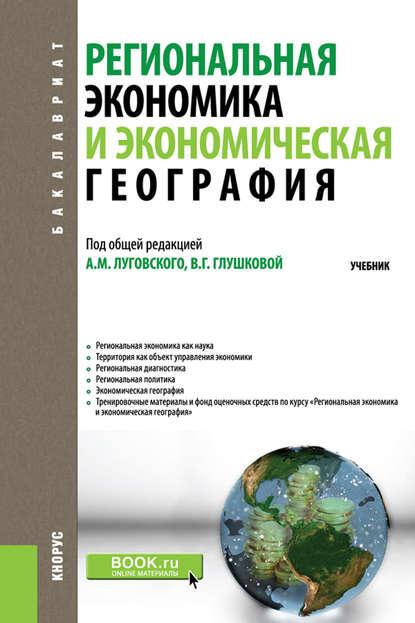 Обложка «Региональная экономика и экономическая география»