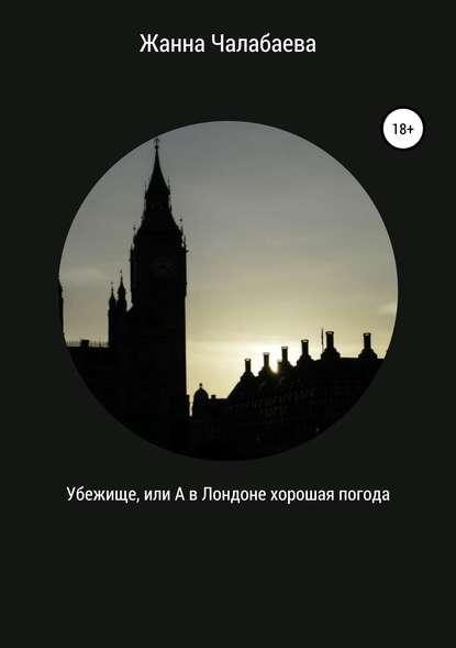 Обложка «Убежище, или А в Лондоне хорошая погода»