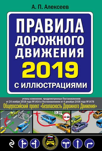 Обложка «Правила дорожного движения 2019 с иллюстрациями»