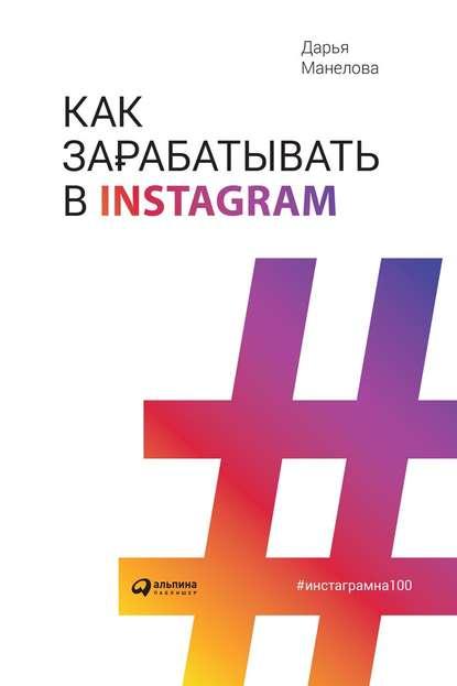 Обложка «Как зарабатывать в Instagram»