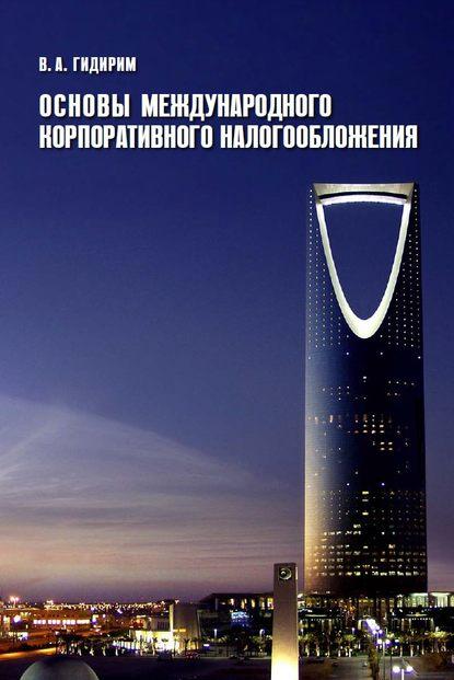 Обложка «Основы международного корпоративного налогообложения»