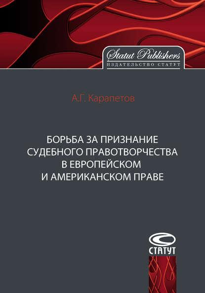 Обложка «Борьба за признание судебного правотворчества в европейском и американском праве»