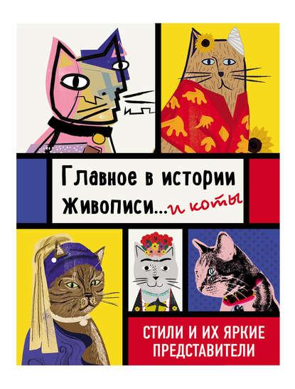 Обложка «Главное в истории живописи… и коты! Стили и их яркие представители»