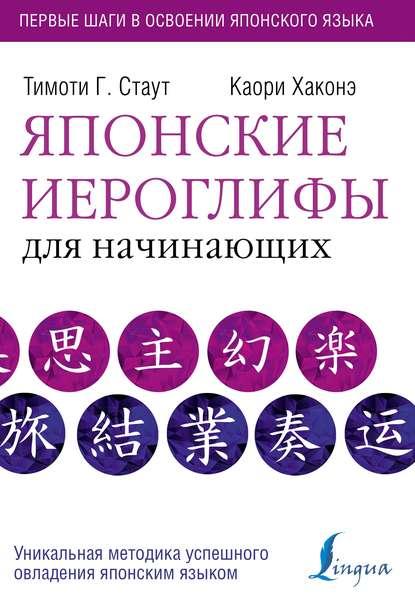 Обложка «Японские иероглифы для начинающих»