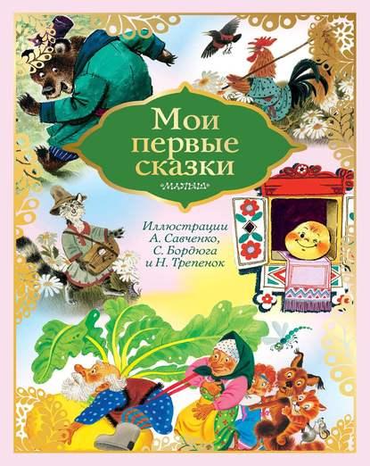 Обложка «Мои первые сказки»