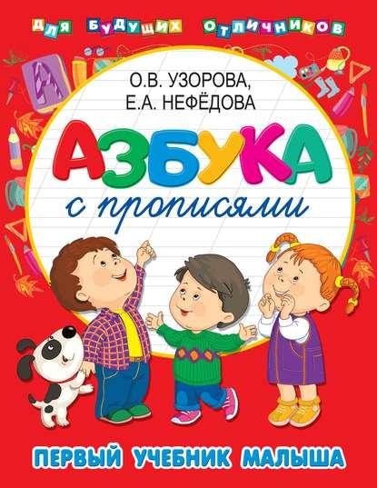 Обложка «Азбука с прописями. Первый учебник малыша»