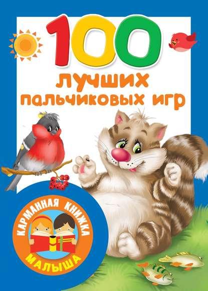Обложка «100 лучших пальчиковых игр»