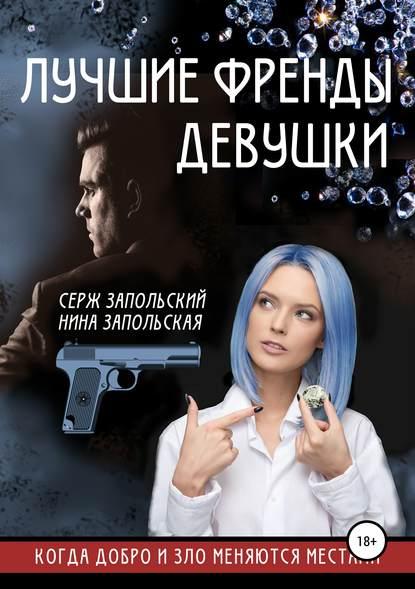 Обложка «Лучшие френды девушки»