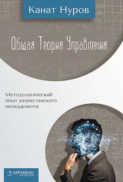 Обложка «Общая теория управления»