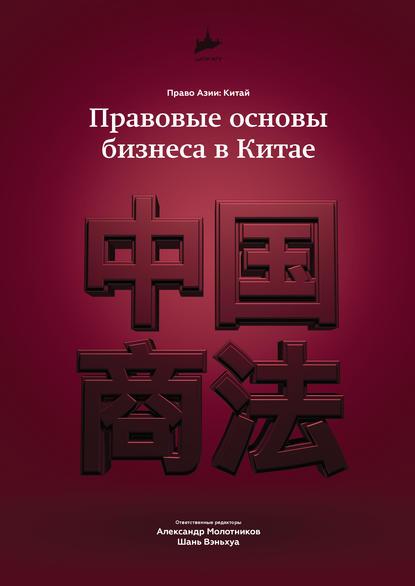 Обложка «Правовые основы бизнеса в Китае»