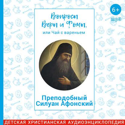 Обложка «Преподобный Силуан Афонский»