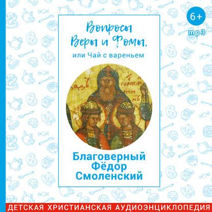 Обложка «Благоверный Фёдор Смоленский»