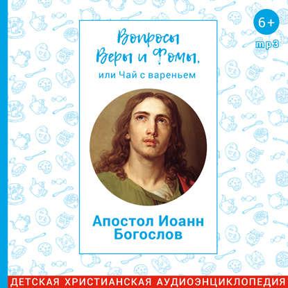 Обложка «Апостол Иоанн Богослов»