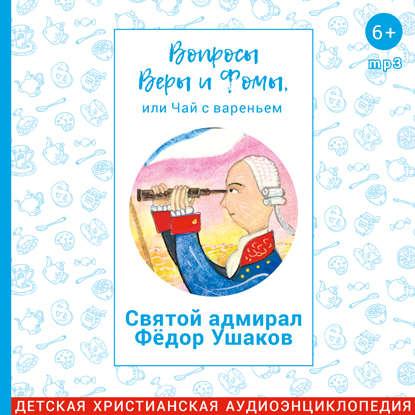 Обложка «Святой адмирал Фёдор Ушаков»