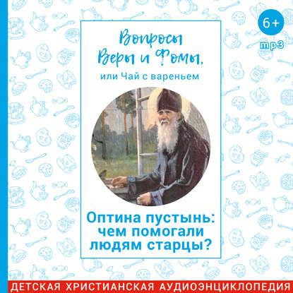 Обложка «Оптина пустынь: чем помогали людям старцы?»