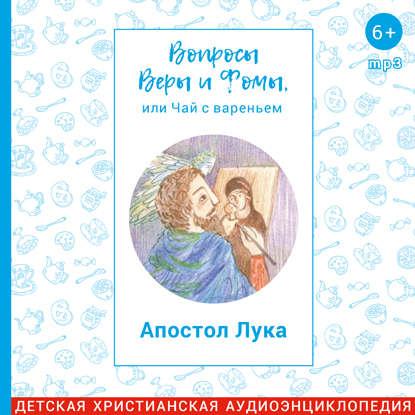 Обложка «Апостол Лука»