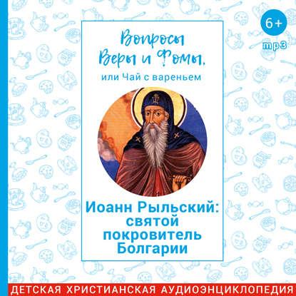 Обложка «Иоанн Рыльский: святой покровитель Болгарии»