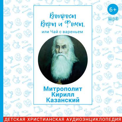 Обложка «Митрополит Кирилл Казанский»