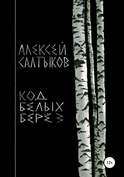 Обложка «Код белых берёз»