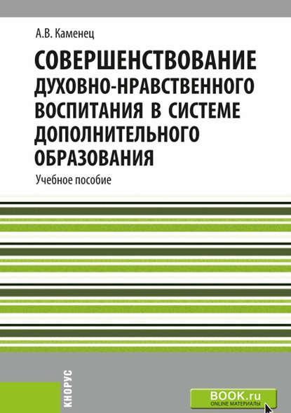 Обложка «Совершенствование духовно-нравственного воспитания в системе дополнительного образования»