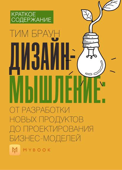 Обложка «Краткое содержание «Дизайн-мышление: от разработки новых продуктов до проектирования бизнес-моделей»»