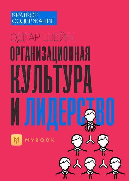 Обложка «Краткое содержание «Организационная культура и лидерство»»