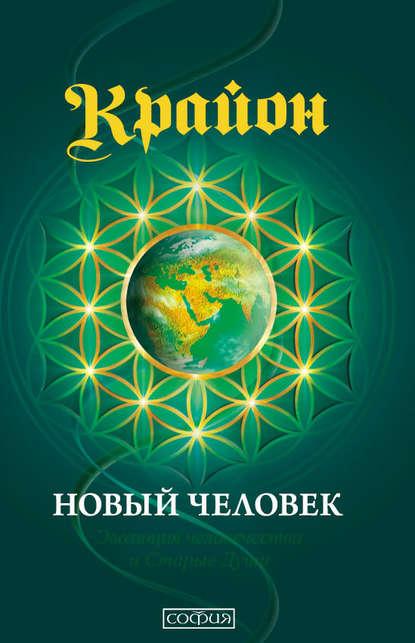 Обложка «Крайон. Книга 14. Новый человек. Эволюция человечества и Старые Души»