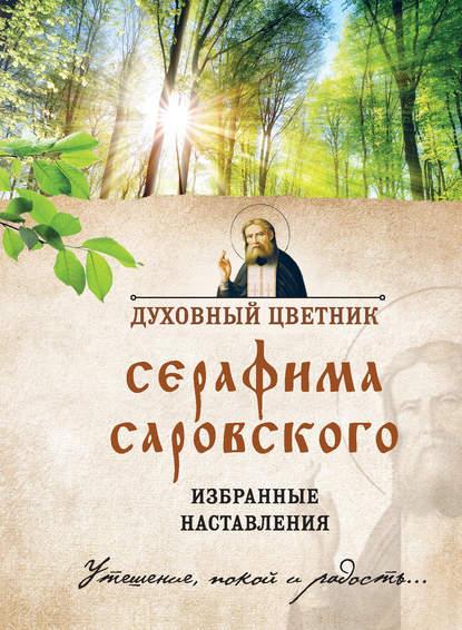 Обложка «Духовный цветник Серафима Саровского. Избранные наставления»