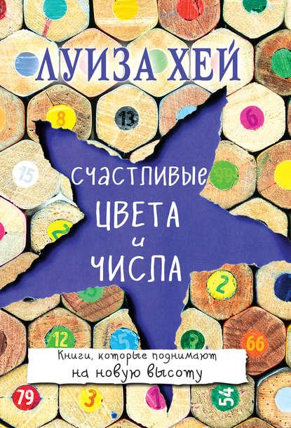Обложка «Счастливые цвета и числа»