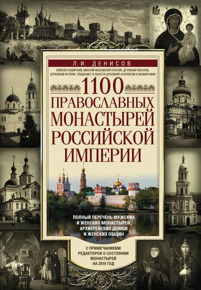 Обложка «1100 православных монастырей Российской империи»