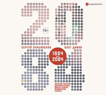 Обложка «2084.ru (сборник)»