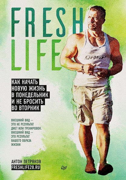 Обложка «FreshLife28. Как начать новую жизнь в понедельник и не бросить во вторник»