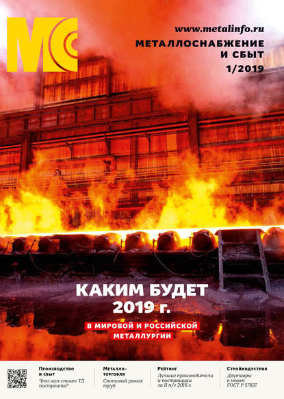Обложка «Металлоснабжение и сбыт №01/2019»