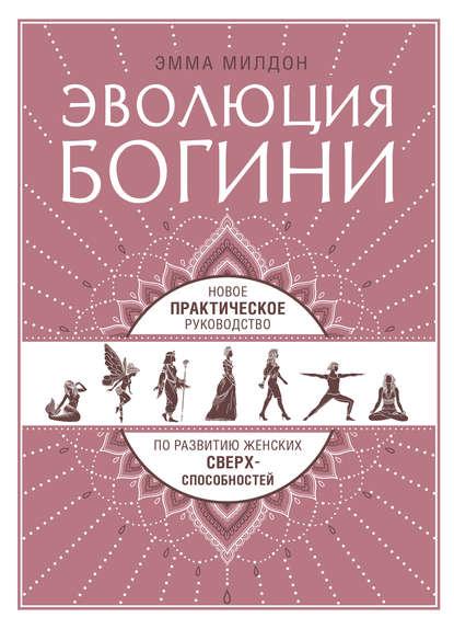 Обложка «Эволюция богини. Новое практическое руководство по развитию женских сверхспособностей»