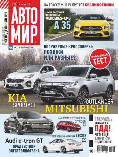 Обложка «АвтоМир №03/2019»