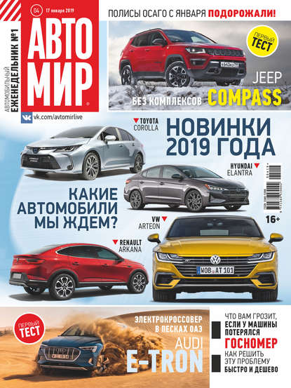 Обложка «АвтоМир №04/2019»