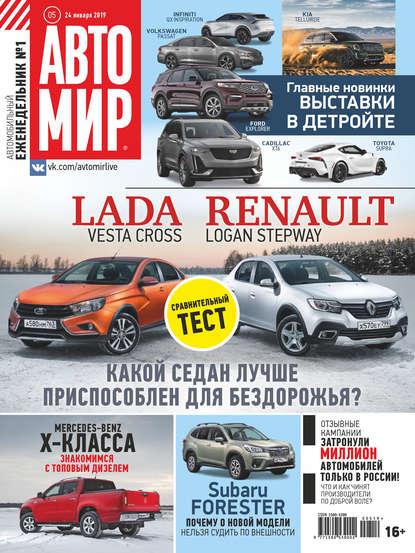 Обложка «АвтоМир №05/2019»