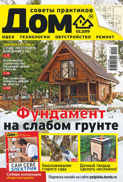 Обложка «Журнал «Дом» №02/2019»