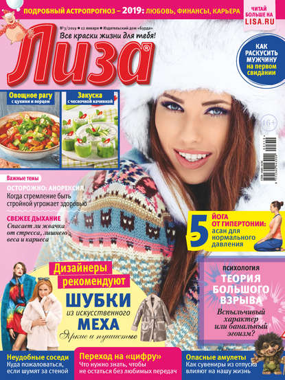 Обложка «Журнал «Лиза» №03/2019»