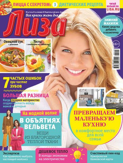 Обложка «Журнал «Лиза» №04/2019»