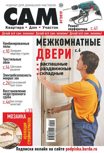 Обложка «Сам. Журнал для домашних мастеров. №01/2019»