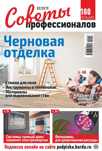 Обложка «Советы профессионалов №02/2019»