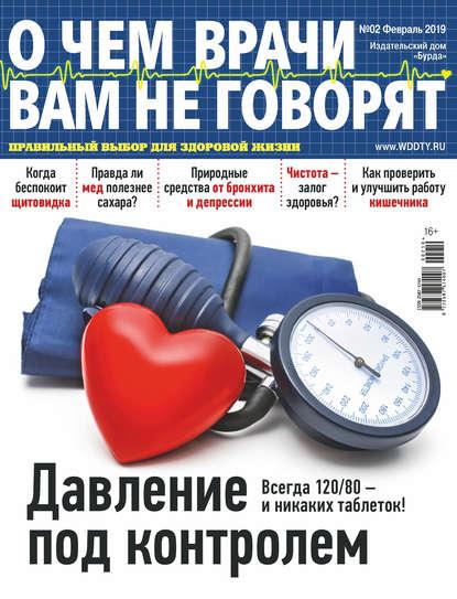 Обложка «О чем врачи вам не говорят №02/2019»